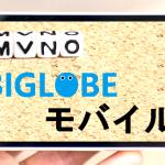 BIGLOBEモバイルの格安SIM 評判や料金、速度、キャンペーン情報などをご紹介