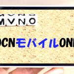 OCNモバイルONEの格安SIM 評判や料金、速度、キャンペーン情報などをご紹介