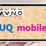 UQモバイルの格安SIM 評判や料金、速度、キャンペーン情報などをご紹介