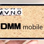 DMMモバイルの評判や料金、速度、キャンペーン情報などをご紹介