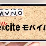 excite(エキサイト)モバイルはこんな人にピッタリ!おすすめポイントやお得な料金プランなどをご紹介