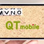 QTモバイルはこんな人にピッタリ!おすすめポイントやお得な料金プランなどをご紹介