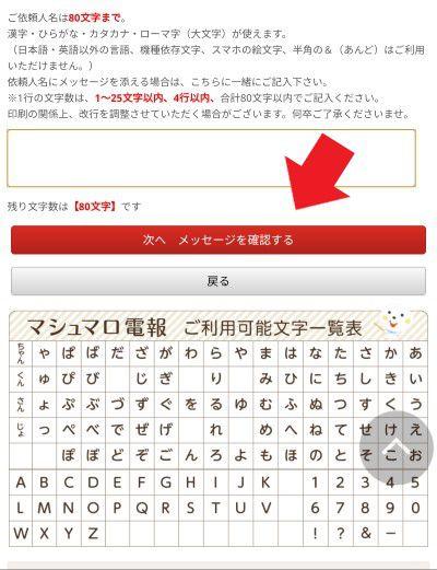 メッセージを確認する画面を表示
