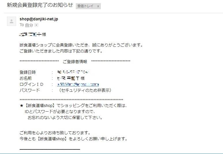 優光泉会員登録完了メール