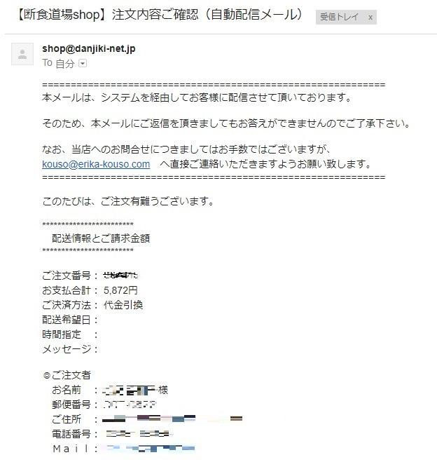 優光泉申込み内容確認メール