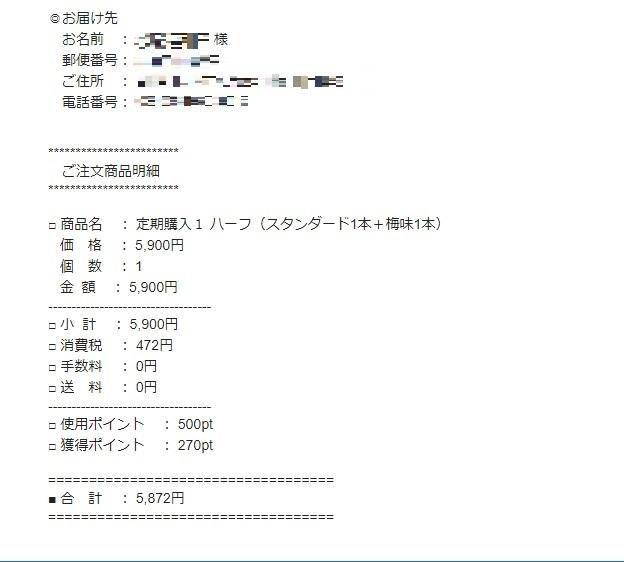 優光泉申込み内容確認メール2