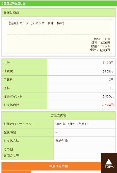 優光泉申込み入力内容(最終確認)2