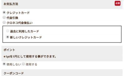 優光泉申込み入力内容(支払い方法:クレジットカード)
