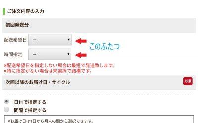優光泉申込み入力内容(初回発送分)