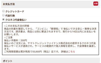 優光泉申込み入力内容(支払い方法:クロネコ後払い)