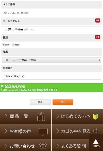 優光泉申込み入力内容(プロフィール入力)2