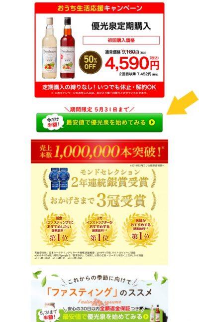 優光泉の商品紹介ページ内の購入ボタン