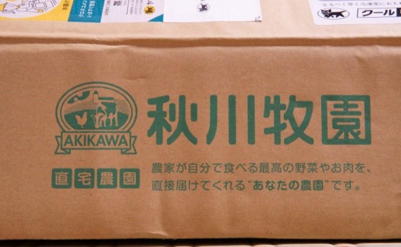 秋川牧園の配送用段ボール