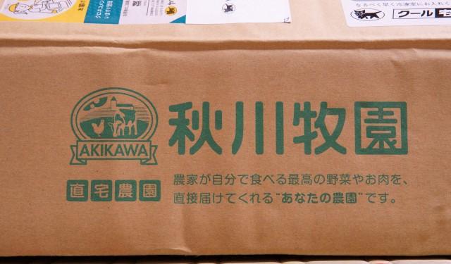 秋川牧園の宅配ダンボール