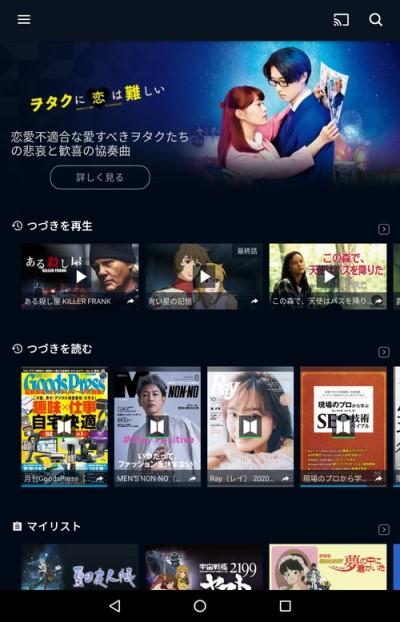U-NEXTアプリの初期画面