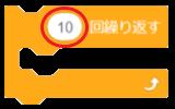 10回繰り返すブロックのオプション1