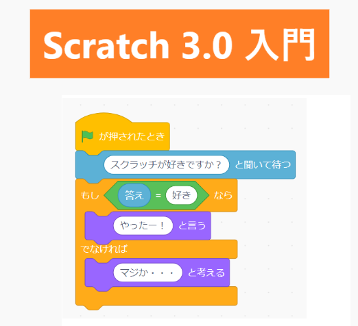 Scratch3.0入門