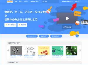 Scratch公式サイトのサインインボタン