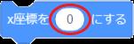 x座標を○にするブロックのオプション1
