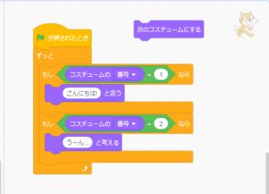 コスチュームの番号ブロックを使ったプログラム例