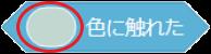 ○色に触れたブロックのオプション1
