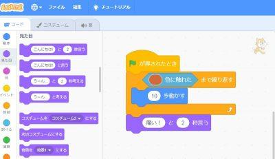 ○色に触れたブロックを使ったプログラム