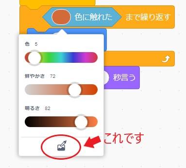 マウスポインタ―で色を指定できる