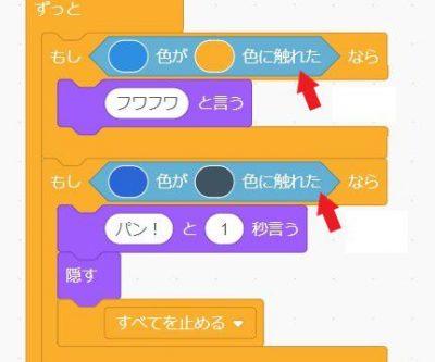 例題で使用する○色が△色に触れたブロック