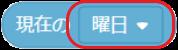 現在の○ブロックのオプション