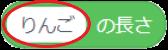 ○の長さブロックのオプション1