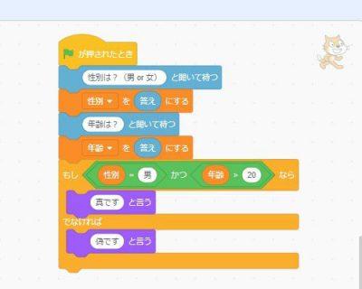「○かつ△」ブロックのプログラム例