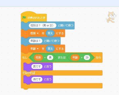 「○または△」ブロックのプログラム例