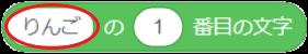 ○の△番目の文字ブロックのオプション1