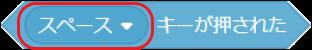 ○キーが押されたブロックのオプション