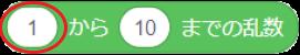 ○から△までの乱数ブロックのオプション1