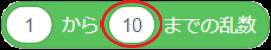○から△までの乱数ブロックのオプション2