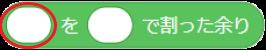 ○を△で割った余りブロックのオプション1