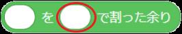 ○を△で割った余りブロックのオプション2