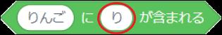 ○に△が含まれるブロックのオプション2