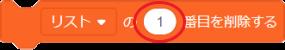 △の○番目を削除するブロックのオプション2