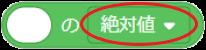 ○の△(数学関数)ブロックのオプション2