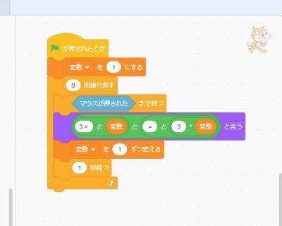 △を○ずつ変えるブロックを使ったプログラム例