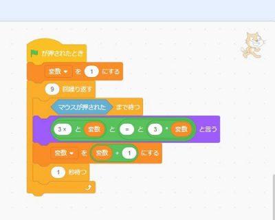 △を○ずつ変えるブロックを使わないプログラム例