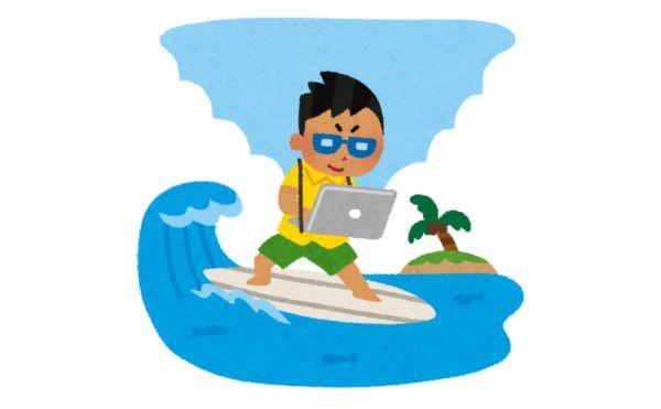 サーフィンしながら使えるノートパソコン