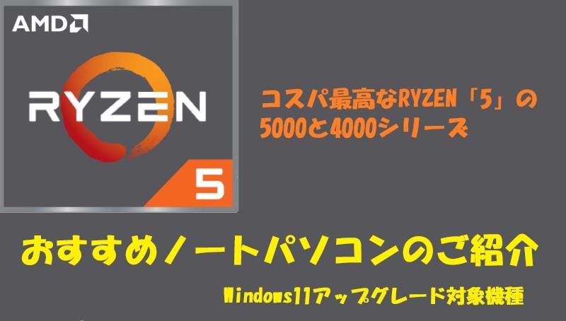 ryzen5の5000と4000シリーズのおすすめパソコンの紹介記事