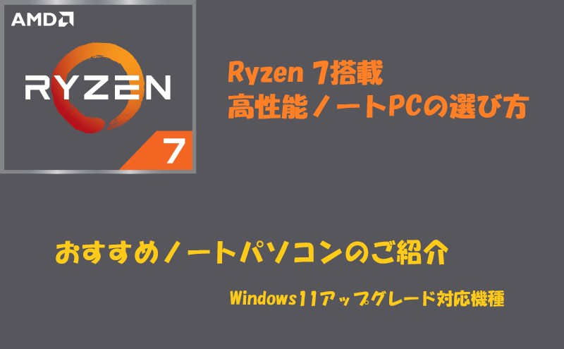 高性能ryzen7のおすすめパソコンの紹介記事